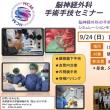 手術手技セミナー開催!