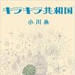 小川糸『キラキラ共和国』