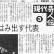 本田圭佑朝鮮高凱旋と中田英寿君が代拒否の共通点