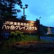 八ヶ岳グレイスホテル ~野辺山高原~