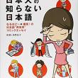 書評:日本人の知らない日本語(海野凪子・蛇蔵)