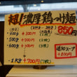麺屋ことぶき@千葉 限定「濃厚スパイシーカレー麺」が個性的!