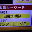 10/17・・・ことば検定お天気検定