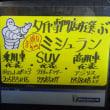 ハイエース・ハリヤ―・レクサスCTにはミシュラン タイヤ専門店イマージン!