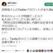 菅野完氏のTwitterが凍結