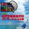 第13回辺野古新基地反対コンサート㏌名古屋