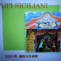 イタリアの無形文化遺産/I patrimoni orali e immateriali dell'umanità (Italia) 8件のリスト+イタリアの新しい世界遺産20世紀の産業都市イヴレーア
