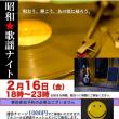 2月16日(金)恒例、昭和★歌謡ナイト!!