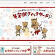 ♪ 郵便年賀.jp 2019公開されていま~す。 (*^^)v・・・ ♪。。