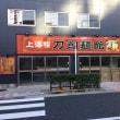 上海楼 刀削麺館