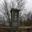 山デート赤城鍋割山