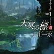 小川一水著『天冥の標Ⅷジャイアント・アークpart1』