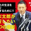 「あなたの生活を今より楽にするために!山本太郎が実行したい3つの提案!」ど〜ん!