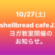 ヨガ教室@shellbread cafe。