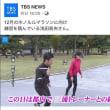 ■昨日は、舞さんの振付師、本日は、皇居マラソンランナーその実態は?正解は、浅田真央さんで~す!