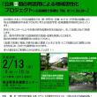 2月13日のまち 浦和にて その1