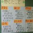 今と昔を 行ったり来たり 日本の民謡3
