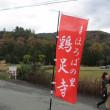 永源寺・鶏足寺・多良峡