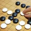 「囲碁」の写真フリー素材(商用利用可能)