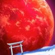 「紅い月」が昇ったあの場所は何処?