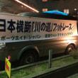 第14回日本横断「川の道」フットレース~ボランティア~
