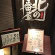 函館旅行 ホテル編