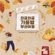 秋の旅行週間釜山代表プログラム 2017