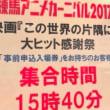 練馬アニメカーニバル2017に行った(1)
