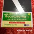 「キルト時間 in 横浜」でのお買い物