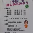 内浦公民館 手話講座のお知らせ(^O^)