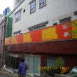 부산(釜山)最大の遊郭と言われた玩月洞(완월동・ワノルドン) 最盛期には、昼間から賑わっていました
