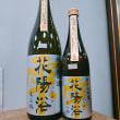 花陽浴 美山錦純米大吟醸が入荷しました。