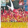 〇【せ・広島カープ優勝】・・・・地元に凱旋、ファン1800人が出迎え⇔巨人戦離れ感不安!