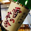 雪の茅舎 純米吟醸生酒
