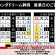 13日から17日まで夏季休暇をいただいております!