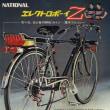 憧れの自転車(昔)