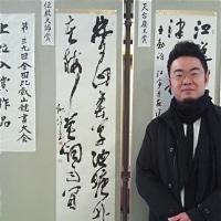 第39回全国比叡山競書展で大賞に輝きました。