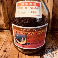 木家 秋・ブレンド『ムーンライト・カフェ』発売開始!