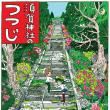 須賀神社のツツジ