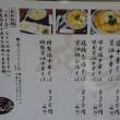 『桜木製麺所』さんでランチを頂く(その2)