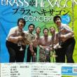 ブラス・ヘキサゴン コンサートVol.3