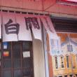 関白の半そば半チャーハン (呉市中通)