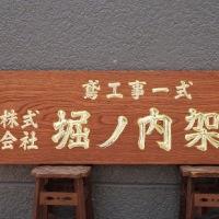 堀ノ内架設様の木彫看板