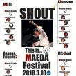 2018年 3月のライブ