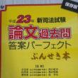 【書籍】平成23年「ぶんせき本」のご案内