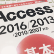 Accessは楽しい٩(๑❛ᴗ❛๑)۶