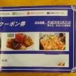宮崎市・ハナハナカフェ エムズホテルクレール店