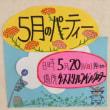 5月のパーティーのポスター完成しました(福岡市社交ダンススタジオ・ダンススクールライジングスタースタッフより)