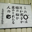 小嶋 修悦 作品集 日光山輪王寺修復現場ー2017.10.18