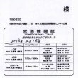 NHK札幌局 ベリカード